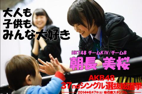 朝長美桜総選挙ポスター