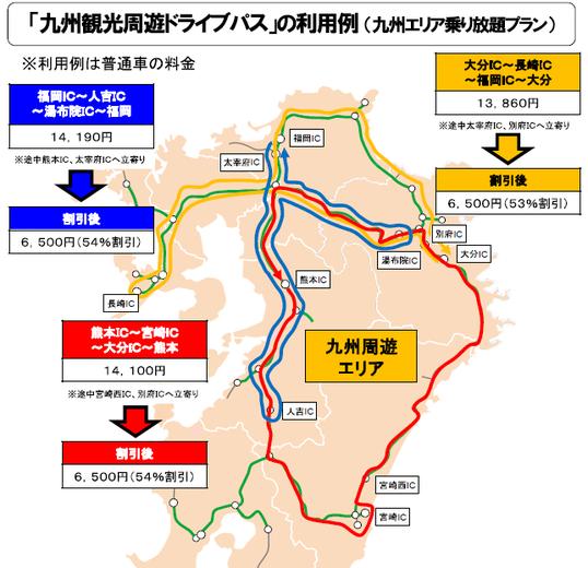 九州周遊エリア2