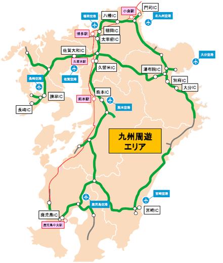 九州周遊エリア