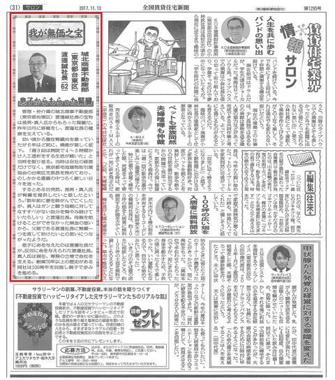 『全国賃貸住宅新聞』に弊社社長の記事が掲載されました!