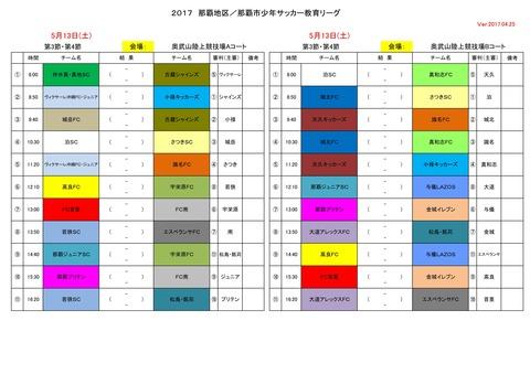 2017那覇地区リーグ戦5月_imgs-0002