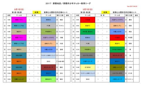 2017那覇地区リーグ戦5月_imgs-0001