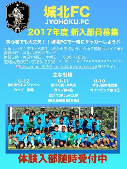 城北FC 2017年度 新入部員募集