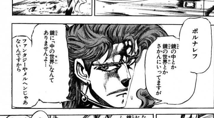 【ジョジョ】花京院「鏡の世界なんてありませんよ‥」←五部 ...
