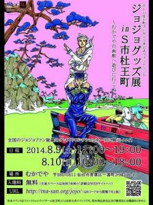 2014-07-28-jojogoods-moriou-224x300