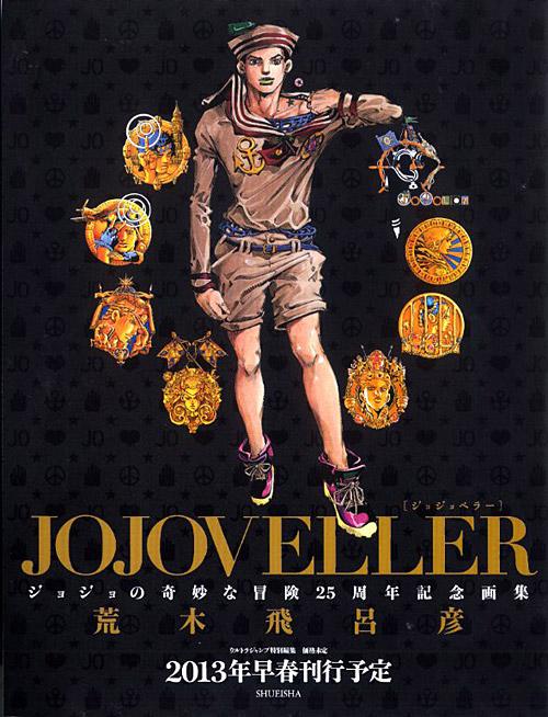 JOJOVELLER(ジョジョ ベラー)』通常版