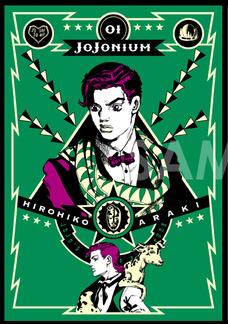 JoJonium 1 (愛蔵版コミックス)