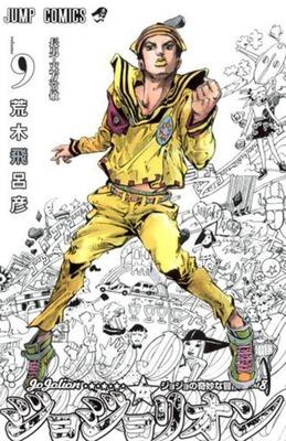 【ジョジョ★】ジョジョリオン第9巻の内容を語ろう!
