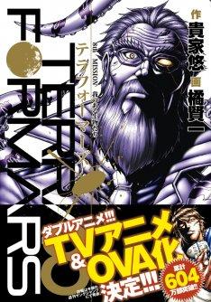 news_thumb_tera_anime08