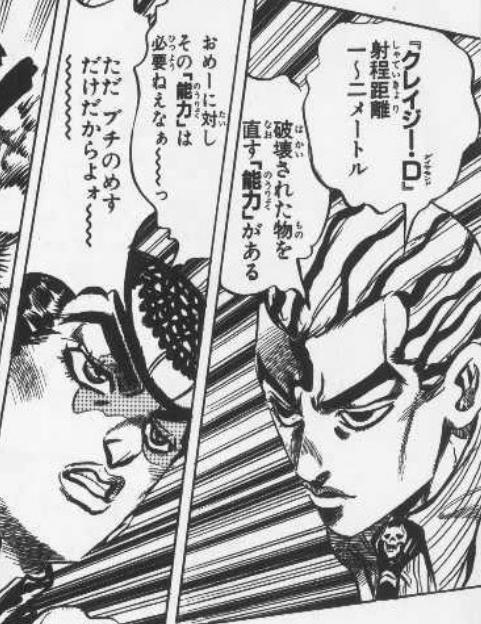 【ジョジョ】キラークイーンの能力はクレDに対し相性が悪い件 ...