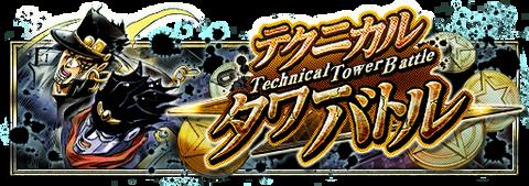 テクニカルタワーバトル-空条承太郎(12階)