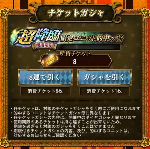 ガチャ-チケット(超降臨!?)