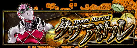 info_bnr_towerbattle20190522-730b036b637b267df7b786118c450a44