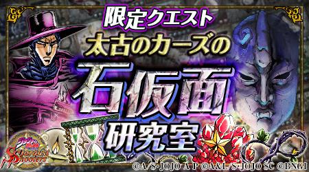 イベント-カーズ石仮面研究所