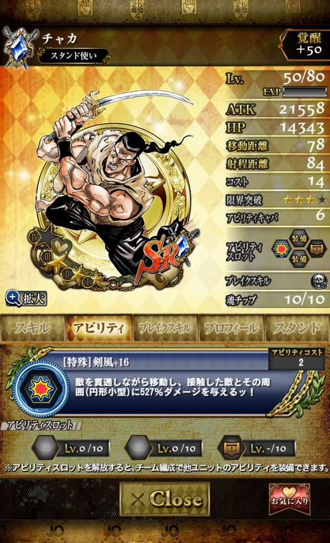 SRチャカ2青-AB(剣風)