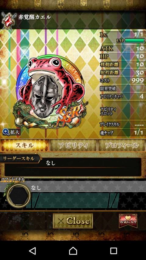 SSR覚醒カエル-赤
