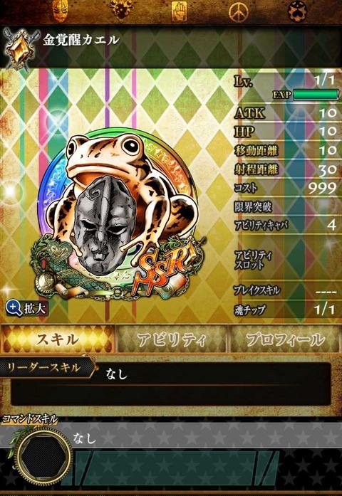 SSR覚醒カエル-金