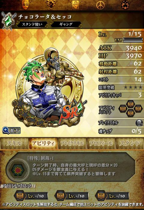 SRチョコラータ&セッコ1緑-AB(制裁)