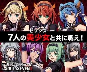 the SOUL of SEVENS
