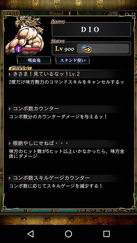 敵スキル-DIO(CSキャンセル2回)