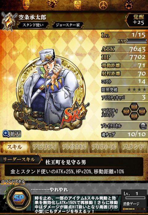 SR空条承太郎10金-CS
