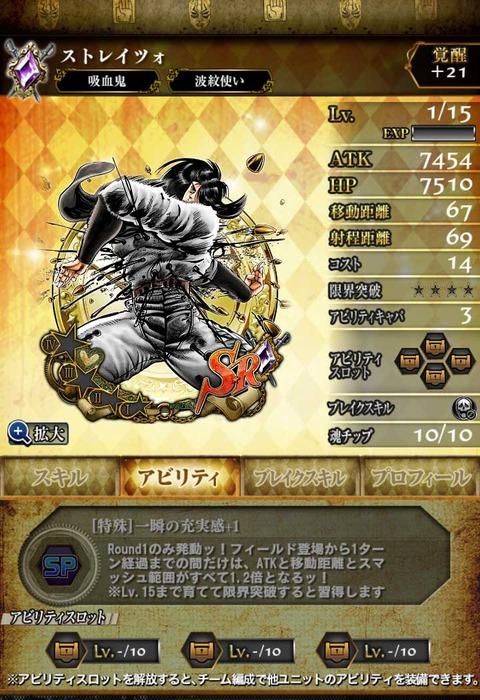 SRストレイツォ4黒-AB(1ラウンド)