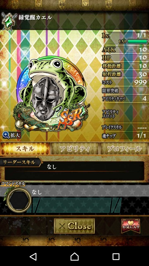 SSR覚醒カエル-緑