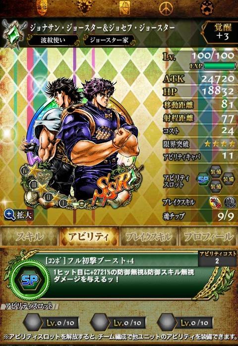 SSRジョナサン&ジョセフ1緑-AB(フル初撃)