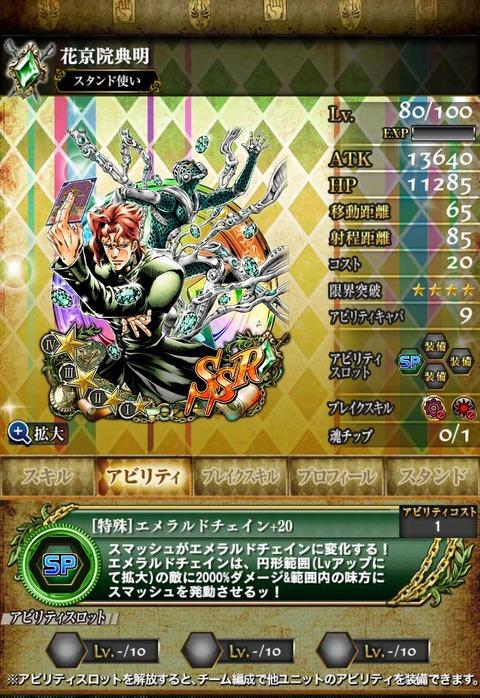 SSR花京院典明7緑-AB(チェイン)