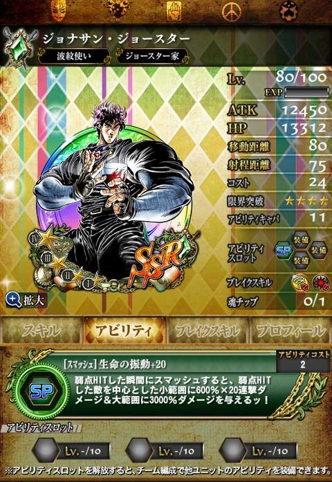 SSRジョナサン5緑-AB(振動)