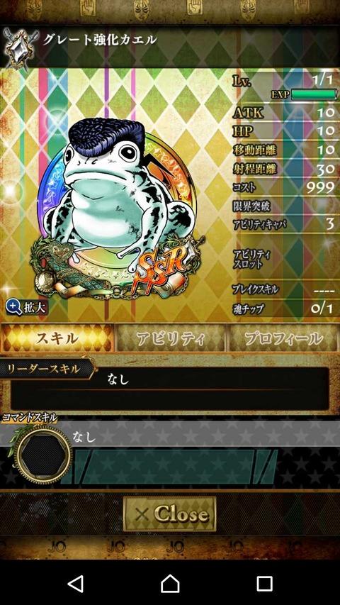 カエル-グレート強化カエル