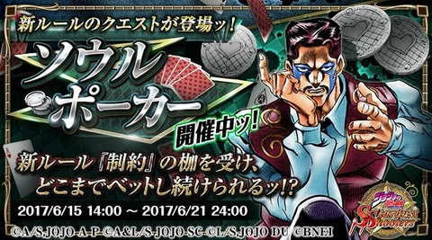 イベント-ソウルポーカー