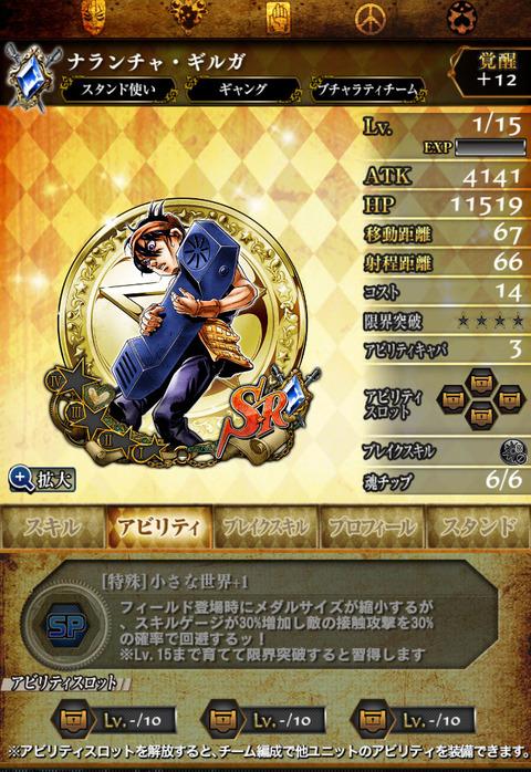 SRナランチャ4青-AB(小さな世界)