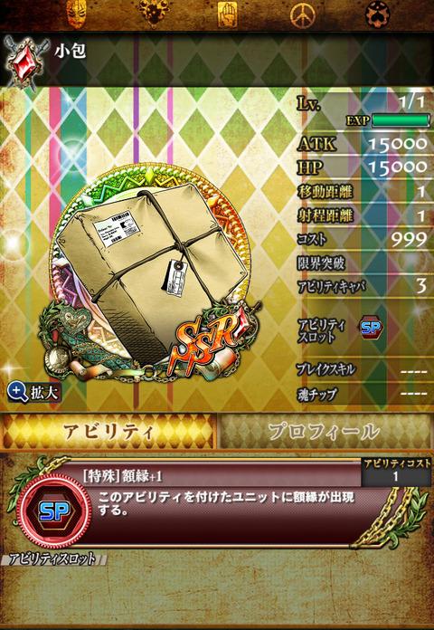 SSR小包1赤-AB(額縁)