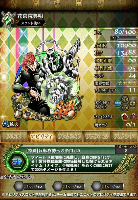 SSR花京院典明6緑-AB(糸口)