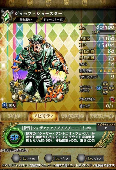 SSRジョセフ4緑-AB(泣)