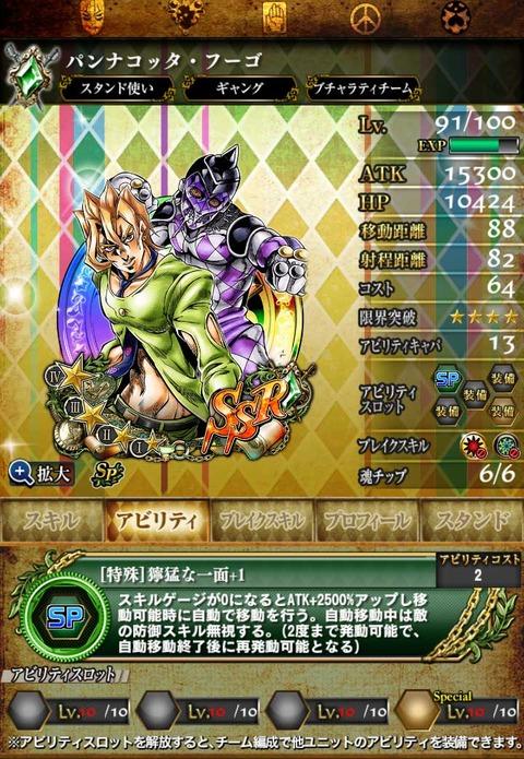 SSRフーゴ1緑-AB(獰猛な一面)