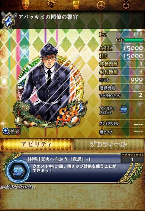 SSRアバッキオの同僚の警官1青-AB(真実へ向かう「意志」)