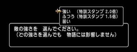 159_ボス難易度