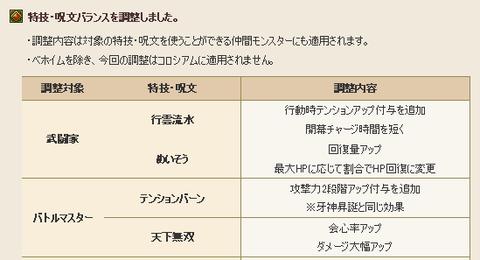 20190315_特技調整1