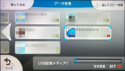 211_WiiUメモリ