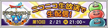 20170221_ニコ生放送