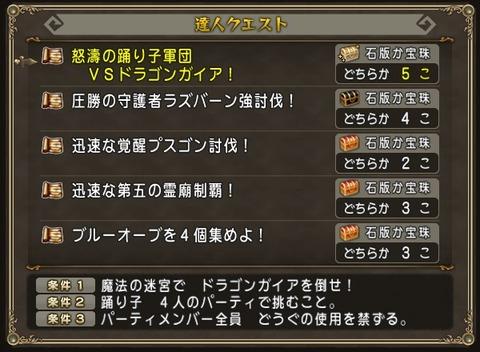 達人クエスト_20160828