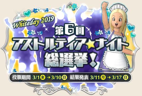 0301_ナイト総選挙
