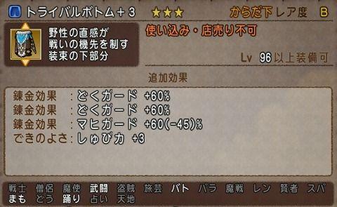 96_トライバル下_毒