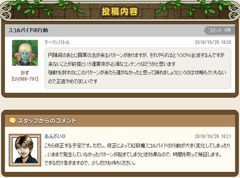 スコルパイド_行動修正