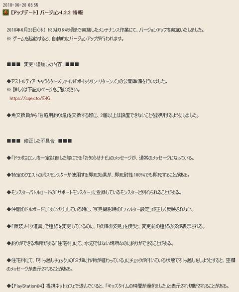 メンテ_20180628