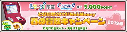 20190212_春の冒険キャンペーン