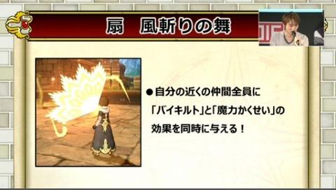 扇_風斬りの舞2