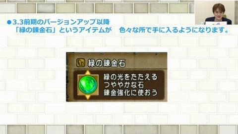 錬金石_緑